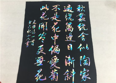 50cm*50m Hologram Heat Transfer Vinyl For Shoes / Holographic Iron On Transfer Paper